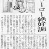 『(番外編)自称大阪のヒーロー絶好調 [ 埼玉新聞 ]』の画像