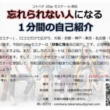 『「コトハナ 1 Dayセミナー in 高松」を開催します!』の画像