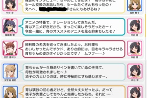 【ミリシタ】育、桃子、環、静香、可奈 オファーテキストまとめ