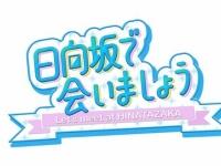 【日向坂46】『乃木坂工事中』YouTube配信へ。運営の狙いとは・・・???