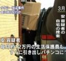 【緊急速報】 大阪、生活保護費をフードスタンプ形式に移行、酒、パチンコが使用不能に