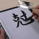 書燈毛筆課題2021.9