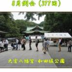 東京を描く市民の会