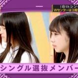 『【乃木坂46】結局、18th選抜発表の収録日っていつだったの??』の画像
