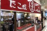 関西スーパーの『たこ焼きあほや』はぺちゃ焼きが有名みたいだが、スタンダードなたこ焼きを食してみた!