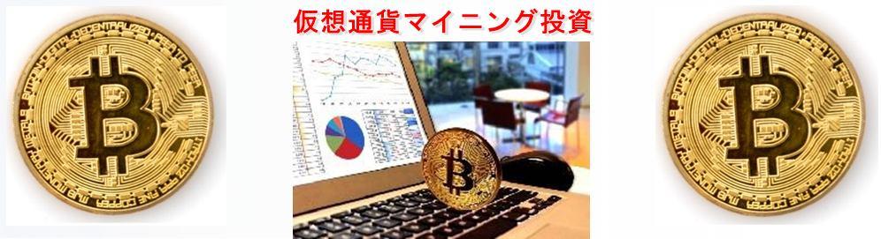 仮想通貨マイニングマシン - 経費で始められるマイニング投資 イメージ画像