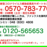 『本日(4月25日)戸田市在住の方に新型コロナウイルス陽性が1例判明したと埼玉県から発表。30代会社員女性。陽性者との接触あり。』の画像