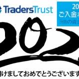 『TradersTrust(トレーダーズトラスト)が、「200%入金ボーナス」を1ヶ月延長決定!』の画像