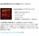 【朗報】PS42月のフリプ Fate 、フォーオナー、ヒットマン AAAタイトルが3作