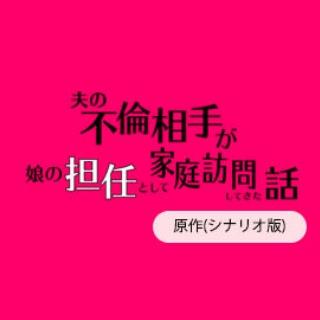 され妻STORYブログ