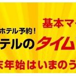 『JALイージーホテルがタイムセール開始。1万円以下で2,500マイル以上稼げるプランも。』の画像