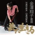 金澤翔子書展―共に生きる―
