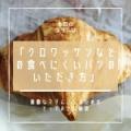 ■Epi.153 クロワッサンやオープンサンドイッチなど食べにくいパンのいただき方 編