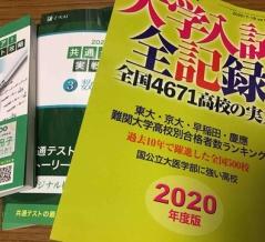 一宮興道高校の国公立合格実績(+私大)2020<愛知の公立高校