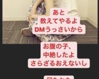 【悲報】坂口杏里さん、中絶wwwwwwwwwwwwwww