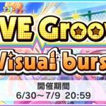 【デレステ】イベント「LIVE Groove Visual burst」開催!イベント限定SR「白坂小梅」「双葉杏」