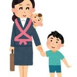 『シングルマザーと結婚するやつwwwwwwwww』の画像