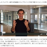 『手話の流行語大賞、ロジャー・フェデラー選手に!』の画像