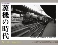 『蒸機の時代 No.54 12月21日(土)発売』の画像