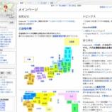 『うわさからその地域の特色を知る・・・Chakuwiki !!』の画像