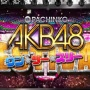 P機で57000発!P AKB48ワンツースリー、直営店の爆裂データが公開wwwww