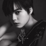 『盆踊りみたいな曲?欅坂46 8thシングル『黒い羊』Type-A収録曲『Nobody』が銀河系オンエア!』の画像