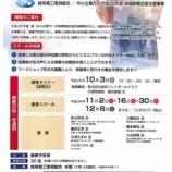 『【岐阜・4日間】全国が注目する女性起業家、日本一の起業支援のプロ、プロブロガー・・・豪華講師陣が贈る4日間の創業スクール!』の画像