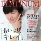 『雑誌 VOCE PLATINUM に掲載されました』の画像