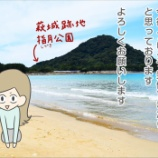 『萩・魅力PR大使に就任いたしました』の画像