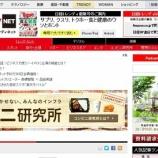 『日経トレンディネットでコンビニ商品食べ続けた〜\(^o^)/』の画像