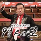 『【悲報】公務員さん、副業のテレビ出演で450万円も稼いだことが判明! → 停職6ヶ月の懲戒処分を喰らうwwwwwwwww』の画像