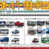 『EV日本トップ/リーフ改造(7)@エコレボ』の画像