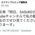 村山彩希「私、村山彩希は、なんと、SASUKEに出ます」