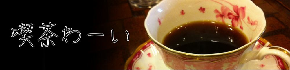 喫茶わーい イメージ画像