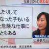 【速報】NHK Eテレ 篠田×仁藤 因縁対決 キターー