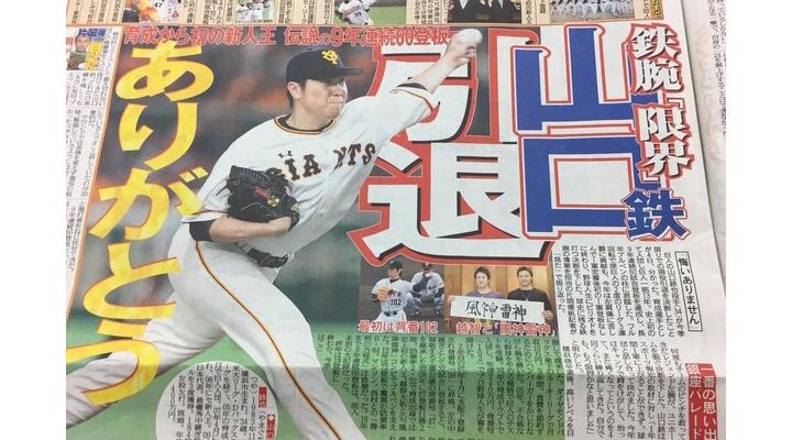 【 悲報 】巨人・山口鉄也、引退・・・