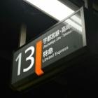 『6/17~19 「AKB48 45thシングル選抜総選挙」新潟遠征 3日目 その1』の画像