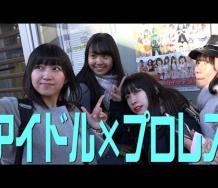 『【動画】アイドル×プロレス #アプガプロレス が出来るまで! プロレスデビュー編 vol.④』の画像