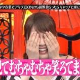 『【乃木坂46】高山一実、小藪に『股間見てむちゃむちゃ笑ろてましたね』wwwwww』の画像