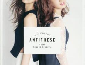 E-girls藤井姉妹初のスタイルBook 初週2.4万部Oriconファッション書籍1位
