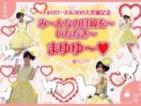 まゆゆ論まとめ【AKB48渡辺麻友 総選挙応援ポスター】