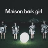 『気になったアイドルグループ「Maison book girl」』の画像