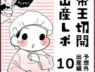 【帝王切開出産レポ】予想外の出産編10