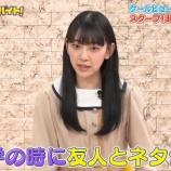 『【乃木坂46】堀未央奈、アイドルではなく芸人志望だった・・・』の画像