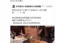【乃木坂46】与田祐希、ステーキの食べ方で炎上してしまう...