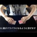 カードマジック トライアンフ
