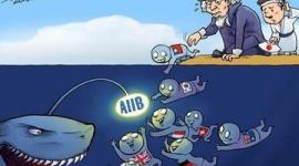 【韓国】4000億円も出したAIIB、副総裁職を逃し局長職も失う