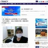 『【連載】「TRAICY」西成ホテル(7)』の画像