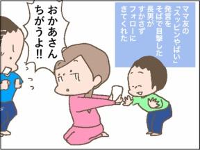ママ友に言われていちばん傷ついた言葉【2/2】