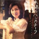 『【#ボビ伝60】太田裕美『木綿のハンカチーフ』動画! #ボビ的記憶に残る歌』の画像